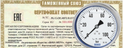 EAC certificate with pressure gauge