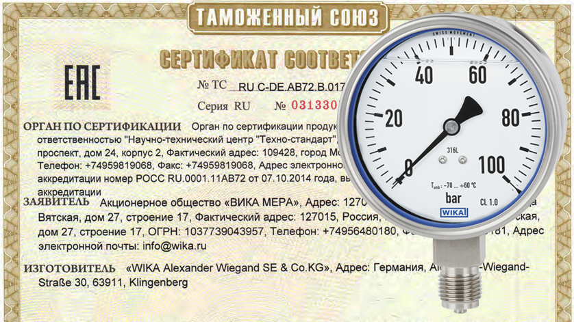 EAC certificate with pressure gauge